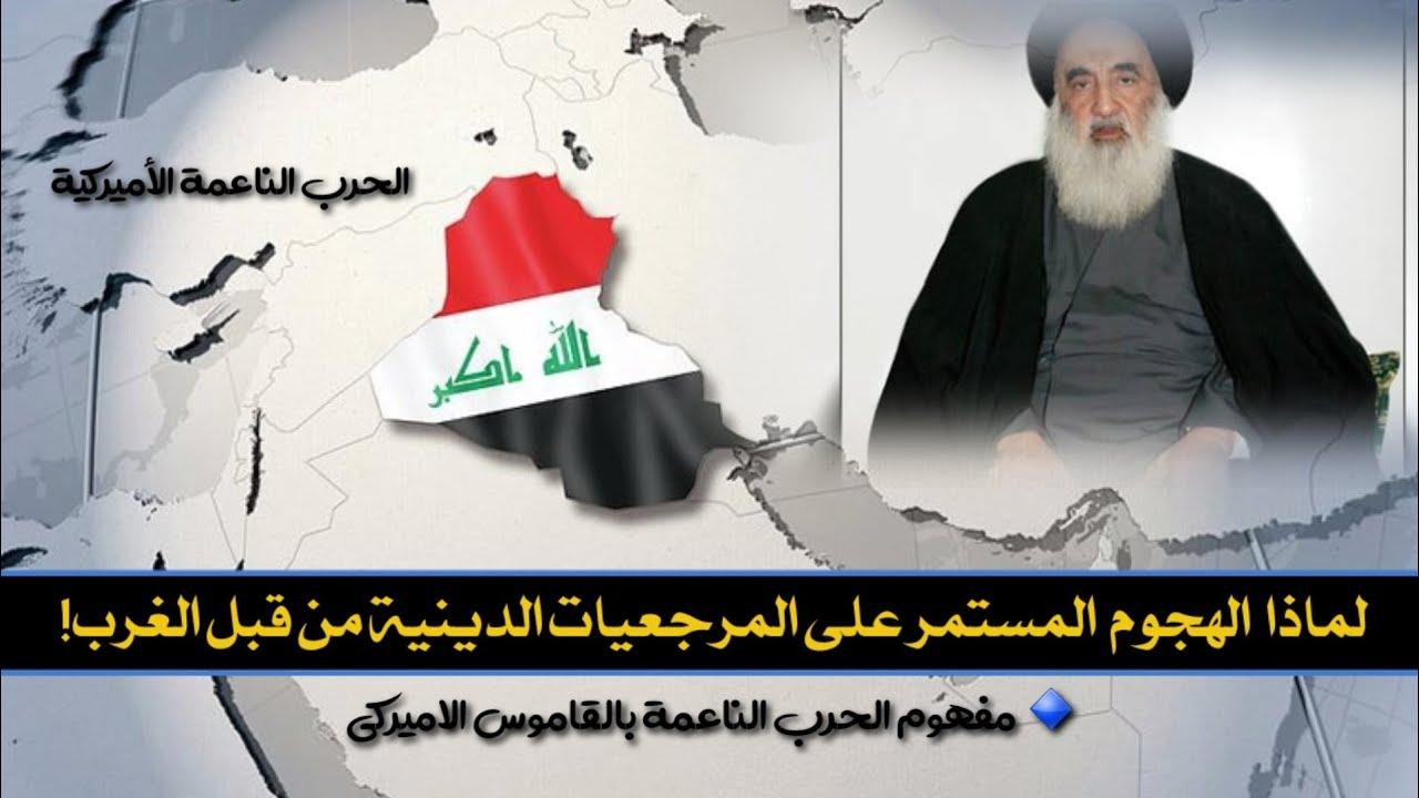الحرب الأمريكية على المرجعيات الشيعية!
