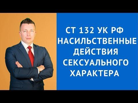 Ст 132 УК РФ  - насильственные действия сексуального характера - Адвокат по уголовным делам
