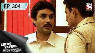 Crime Patrol - ক্রাইম প্যাট্রোল (Bengali) - Ep 304 - The Third Man-2