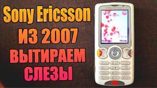 2007 Вернулся! Sony Ericsson W810 - прекрасное далеко ?