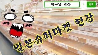 일본 슈퍼마켓 [직구남백상] #일본구매대행#일본직구#일…