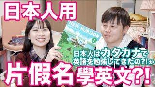 【日本學校】日式英文口音大解密!/ 日本人の英語発音は何で特有なの?!
