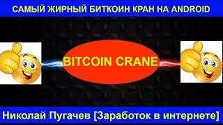 Как заработать Bitcoin Crane обзор!10$ в неделю и больше!