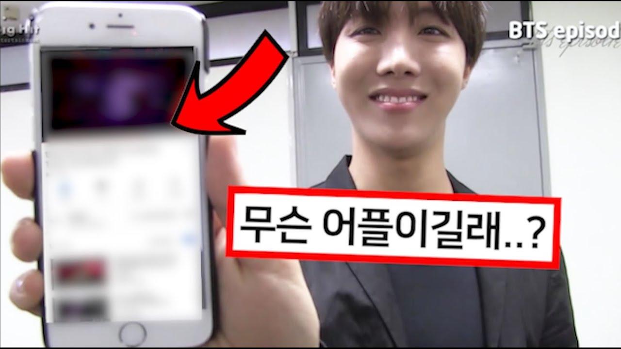 제이홉의 핸드폰 바탕화면이 공개되자 팬들이 깜짝놀란 이유