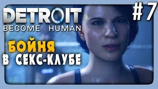 Detroit: Become Human Прохождение #7 ✅ БОЙНЯ В СЕКС-КЛУБЕ!