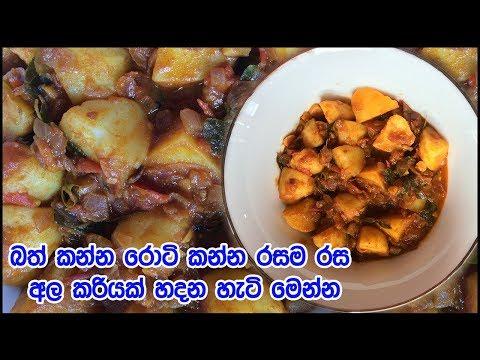 බත් කන්න රොටි කන්න රසම රස අල කරියක් හදන හ�ටි - Potato Curry Recipe