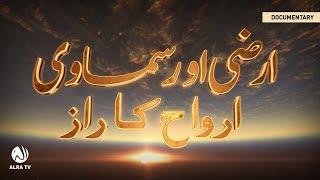 Arzi Aur Samawi Arwah Ka Raaz | Documentary | ALRA TV