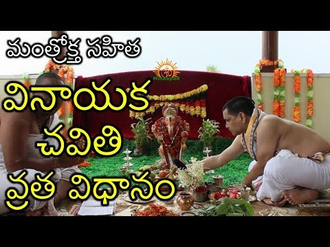 Vinayaka Chavithi Pooja Vidhanam in Telugu, Ganesh Chaturthi Puja Vidhanam