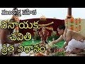 Vinayaka Chavithi Pooja Vidhanam In Telugu, Ganesh Chaturthi Puja Vidhanam video