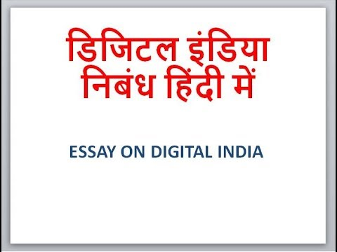 ESSAY ON DIGITAL INDIA IN HINDI