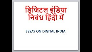 Hello everyone, welcome to live shiksha tube. this video is all about essay on digital india in hindi for ssc mts, upsc or other competitive exams. ...