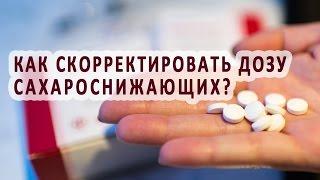Как самому откорректировать дозу сахароснижающих препаратов?