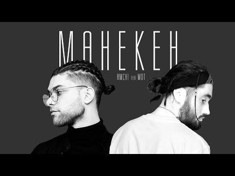 AMCHI feat. Мот - Манекен (Премьера трека, 2019)