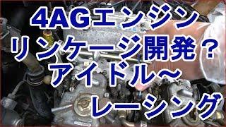始動4AGエンジン ウェーバーサウンド 4AGリンケージ開発??