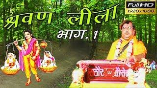 Gambar cover श्रवण लीला - 1 | Shrawan Leela - 1 #Swami Adhar Chaitnya  #Rathore Cassettes HD #Lok Katha