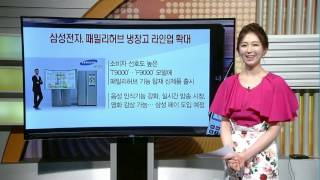 [돈버는 생활경제] 삼성전자, 패밀리허브 냉장고 라인업…