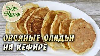 Овсяные оладьи на кефире. Этот простой рецепт отлично подойдет для завтрака.
