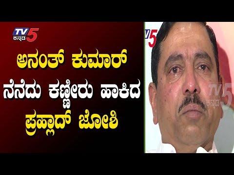 BJP Leader Pralhad Joshi Pay Tributes To Ananth Kumar | TV5 Kannada