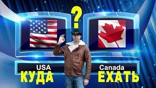ГДЕ ЛУЧШЕ ЖИТЬ   В США ИЛИ КАНАДЕ Иммиграция в США   жизнь в америке плюсы и минусы