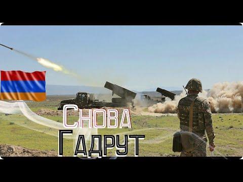 Карабах - Перестрелка в Гадруте между ВС Армении и Азербайджана - есть раненые/ Проник Азербайджанец