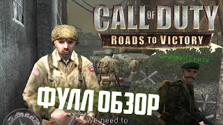 [Call of Duty: Roads to Victory] Обзор колды на PSP