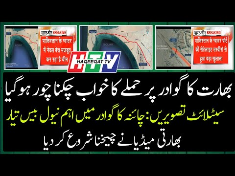 Haqeeqat TV: Indian Media is Not Happy With the Construction of China in Gawadar