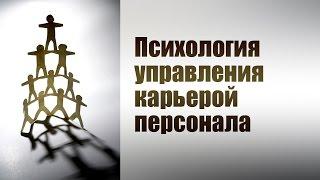 видео Управление деловой карьерой