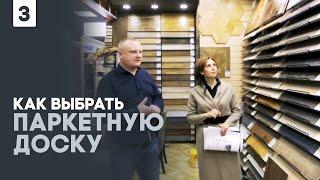 видео Купить ламинат, массивную и паркетную доску в Москве