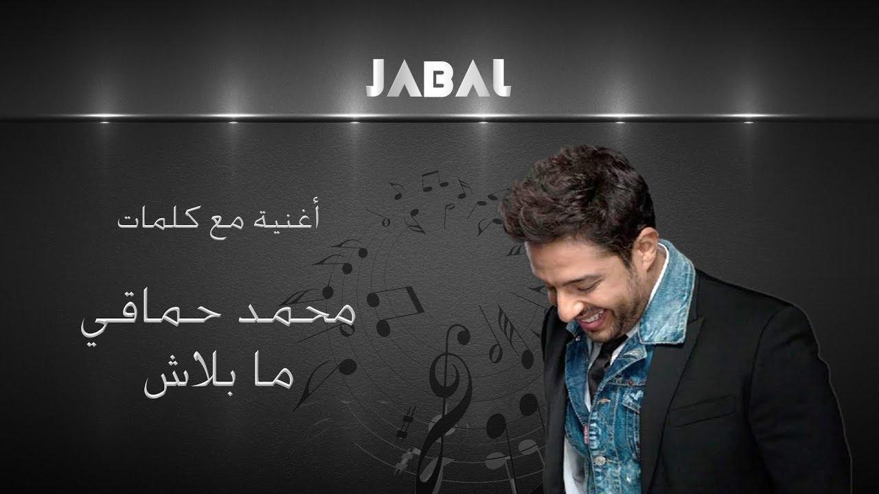 82baeb2e7 حماقي - ما بلاش - كلمات/ Hamaki - Mabalash - Lyrics - YouTube