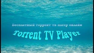 видео Как настроить и смотреть Торрент-ТВ на телевизоре SmartTV (LG 47LM660T)