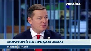 Олег Ляшко прокоментував мораторій на продаж землі і пошту в селах
