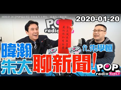 2020-01-20【POP撞新聞】黃暐瀚 ft.朱學恒「暐瀚朱大聊新聞!」 - YouTube