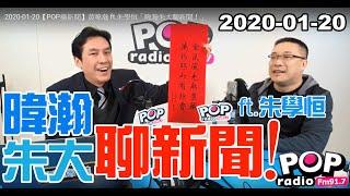 Baixar 2020-01-20【POP撞新聞】黃暐瀚 ft.朱學恒「暐瀚朱大聊新聞!」