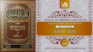 «Аль-Мухтар лиль-фатуа» - Ханафитский фикх. Урок 64. Хияр 'айб | www.azan.kz
