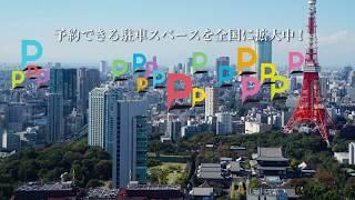 軒先パーキング}