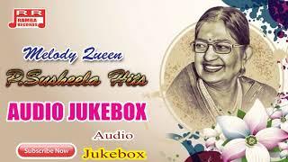 மனதை கொள்ளை கொள்ளும் சுசிலாவின் இனிமையான பாடல்கள் | Susheela Tamil Audio Songs...
