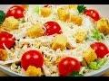 Sezar salatın hazırlanması/ приготовления салата Цезарь/ Сaesar salad