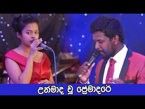 උන්මාද-වු-ආදරය-|-best-sinhala-songs-|-sampath-live-videos