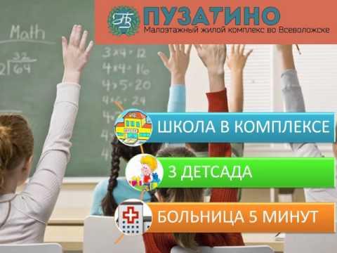 """жк """"Пузатино"""" во Всеволожске - малоэтажный комплекс в 300 метрах от станции Щеглово"""