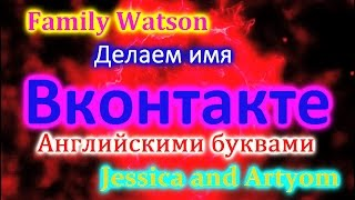 Как Вконтакте изменить имя английскими буквами | Видео-Урок .(И так дорогие друзья в этом видео мы вам показываем как же всё таки изменить имя Вконтакте так что бы оно..., 2015-04-09T12:52:11.000Z)