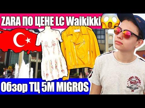 ШОПИНГ В АНТАЛИИ - 5M MIGROS - Торговый центр - Цены в Zara в Турции - Что купили в Ваикики