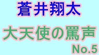 蒼井翔太 大天使の罵声No.5 チャンネル登録お願いします。 hisa https:...