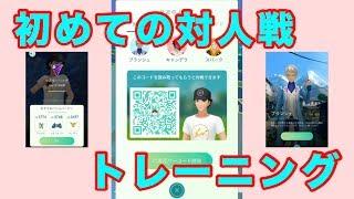 【ポケモンGO】実装初日に対人戦トレーニング【Pokémon GO】