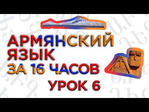 """""""Армянский язык за 16 часов"""" кинокомпания HAYK/проект по изучению армянского языка"""