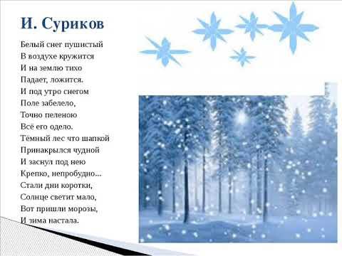 Белый снег пушистый (адаптированный фрагмент стихотворения