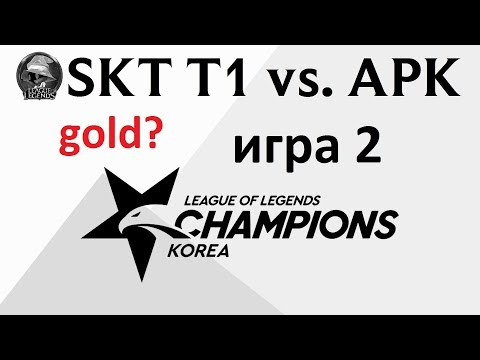 SKT T1 Vs. APK игра 2 | Week 3 LCK Spring 2020 | ЛЦК Чемпионат Кореи | SK Telecom 1 APK Prince