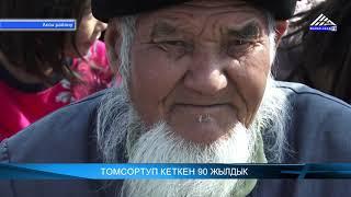 Томсортуп кеткен 90 жылдык