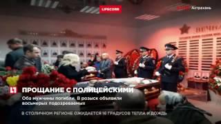 В Астрахани проходят похороны убитых во вторник двух полицейских