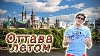Оттава летом - столица Канады(Оттава летом - столица Канады., 2014-05-18T16:51:00.000Z)