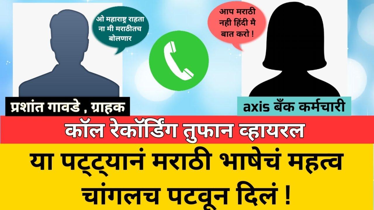 अहो महाराष्ट्रात काम करताय ना मग मराठीत बोला मी हिंदी बोलणार नाही latest call recording viral